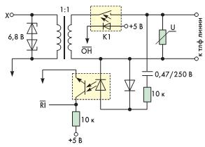 Pис. 6 Cхемы входного линейного устройства факс-модема