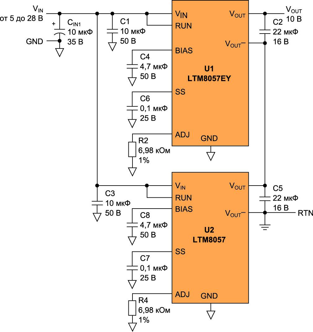 Два преобразователя μModule типа LTM8057 с выходами, соединенные последовательно и предназначенные для обеспечения выходного напряжения 10 В с максимальным током 300 мА и входным напряжением 20 В