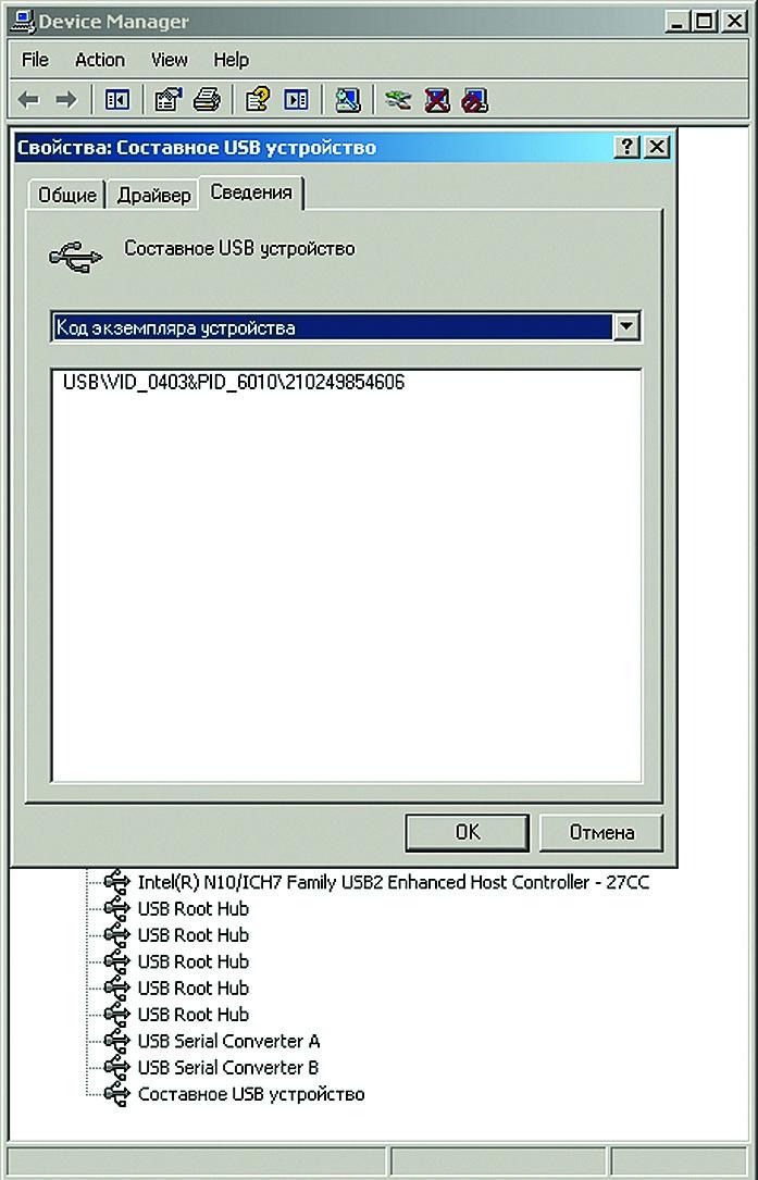 Список устройств USB