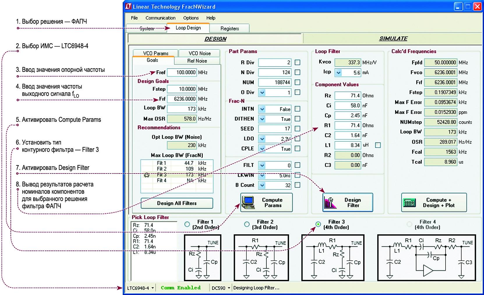Программный инструмент FracNWizard при использовании LTC6948 позволяет определить все параметры, необходимые для проектирования системы (показано для условия fLO = 6,236 ГГц)