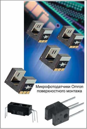 Рис. 7. Микрофотодатчики для поверхностного монтажа