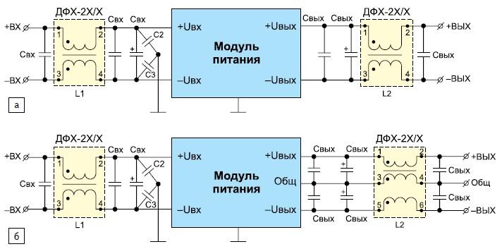 Схема включения дросселей ДФ и ДФК в составе LC-фильтров в двухпроводную сеть совместно: а) с одноканальным модулем питания; б) с двухканальным модулем питания с общей точкой