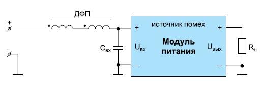 Схема установки дросселя ДФП(К) в однопроводную бортсеть