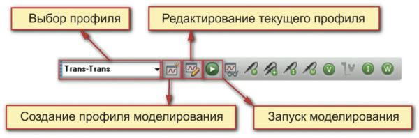 Создание профиля и запуск моделирования через панель инструментов в OrCAD Capture