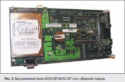 Вид оценочной платы ADZS-BF548 EZ-KIT Lite с обратной стороны