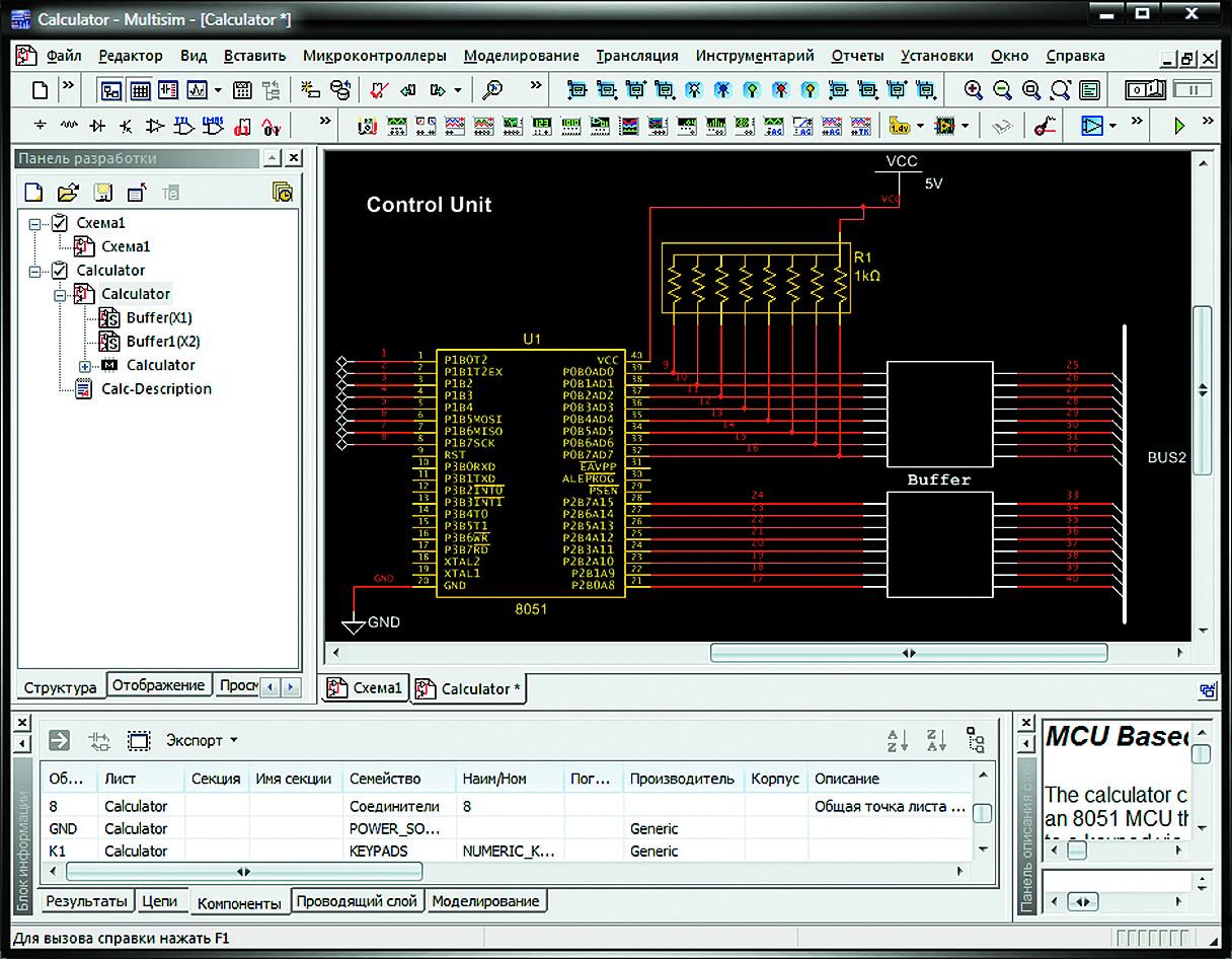 Схема электрическая в рабочем поле программы Multisim