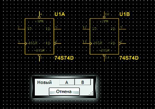 Панель секций и две секции символа компонента в рабочем поле программы