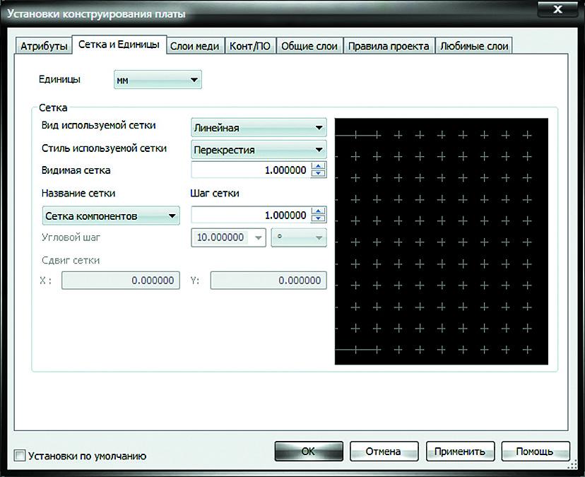 Вкладка «Сетка и единицы» диалогового окна «Установки конструирования платы»