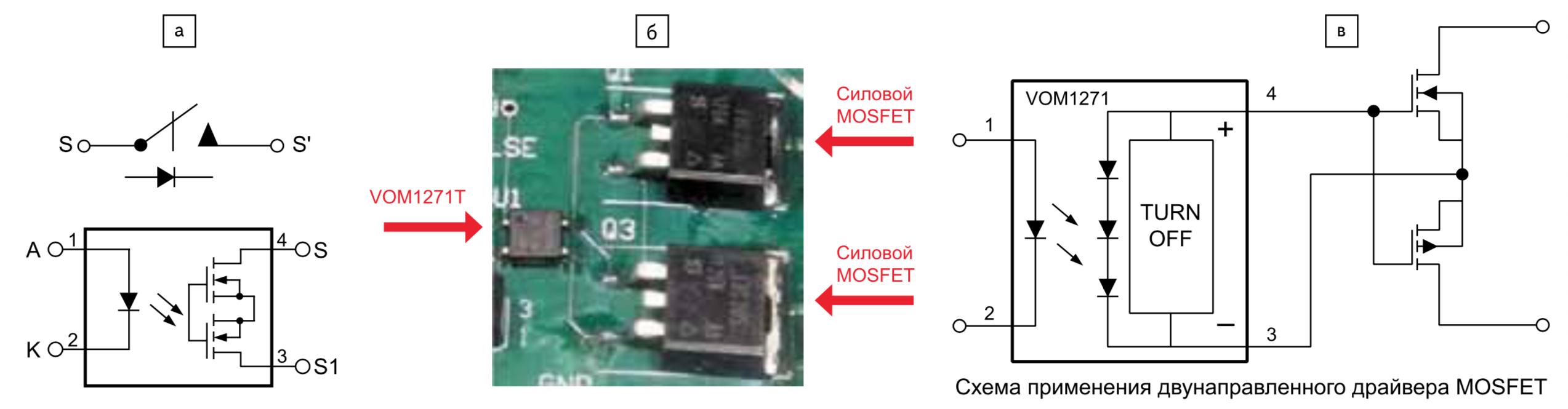 Автономные драйверы PV MOSFET — однокомпонентные решения для промышленных задач