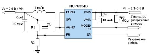 Схема включения микросхемы NCP6334B