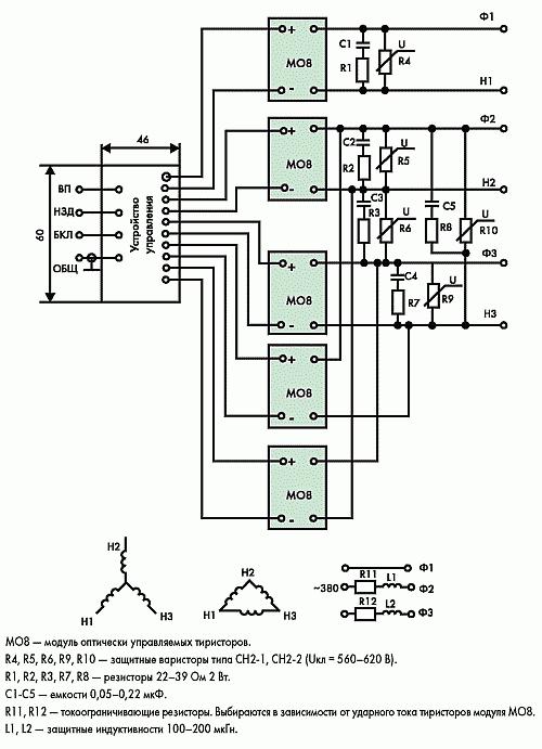 Рис. 23. Модуль реверсивного управления пятью однофазными реле