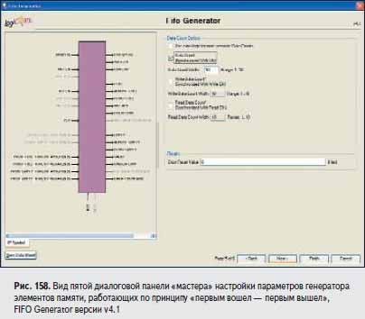 Вид пятой диалоговой панели «мастера» настройки параметров генератора элементов памяти