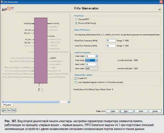 Вид второй диалоговой панели «мастера» настройки параметров генератора элементов памяти