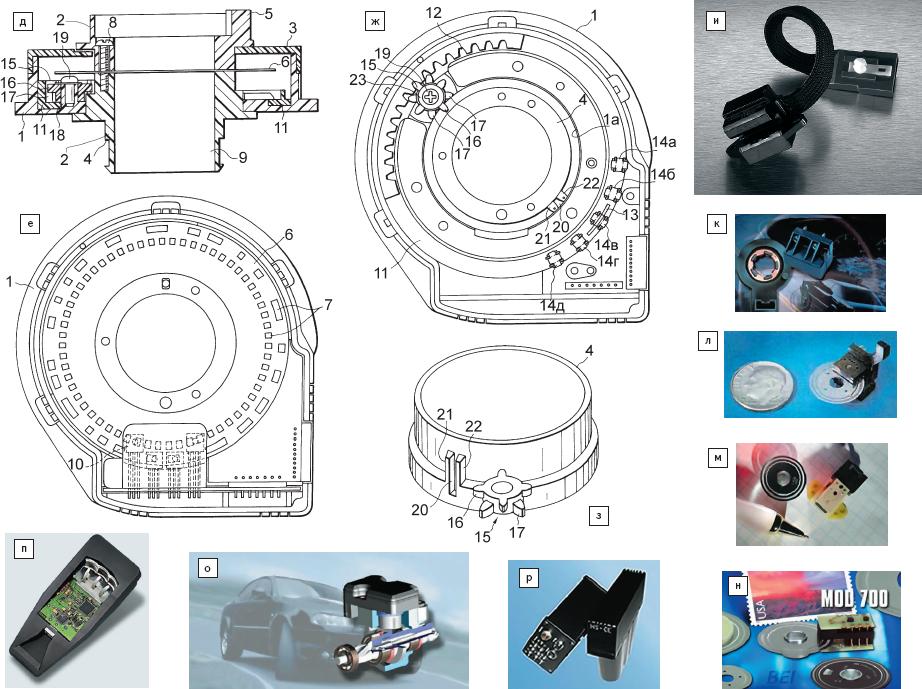 Рис. 82. Примеры разработок оптических датчиков для автоэлектроники