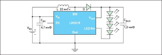 Типовая схема включения драйвера LM3519