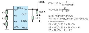 Типовая схема включения LM56 в режиме двухпорогового термостата