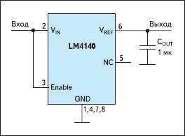 Типовая схема включения ИМС LM4140