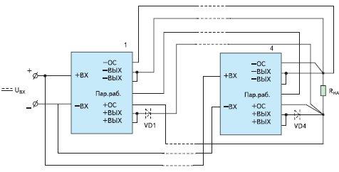Рис. 5. Схема параллельного включения модулей МДМ-ВТ