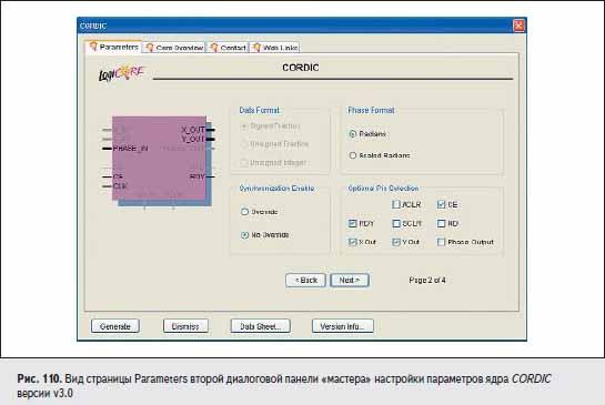 Вид страницы Parameters второй диалоговой панели «мастера» настройки параметров ядра CORDIC версии v3.0