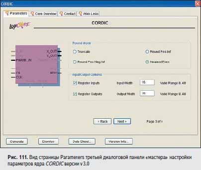 Вид страницы Parameters третьей диалоговой панели «мастера» настройки параметров ядра CORDIC версии v3.0