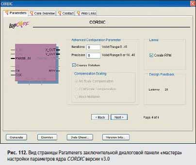 Вид страницы Parameters заключительной диалоговой панели «мастера» настройки параметров ядра CORDIC версии v3.0