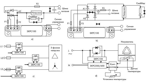 Практические схемы включения контроллеров SKPC