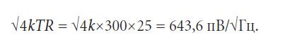 √4kTR = √4k`300`25 = 643,6 пВ/√Гц.