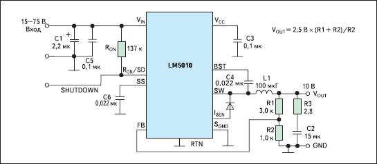 Вариант включения ИСН LM5010