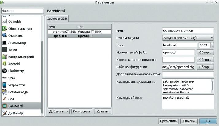 Добавление сервера отладки OpenOCD в Qt Creator