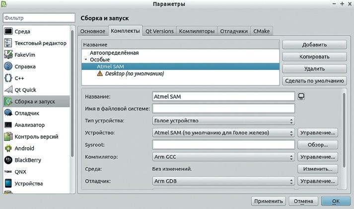 Добавление комплекта длямикроконтроллеров Atmel SAM4S в Qt Creator