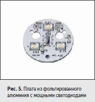 Плата из фольгированного алюминия с мощными светодиодами