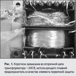 Короткое замыкание во вторичной цепи трансформатора ~240 В, использующего плавкий предохранитель в качестве элемента первичной защиты
