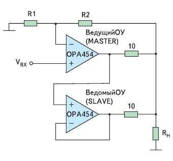 Рис. 3. Параллельное включение усилителей OPA454 для увеличения выходного тока