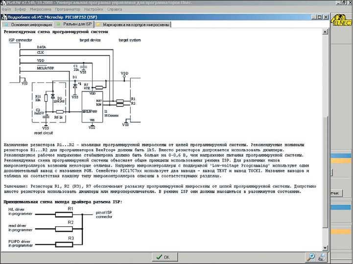 Рис. 2. Рекомендации и схемы включения в ISP-режиме