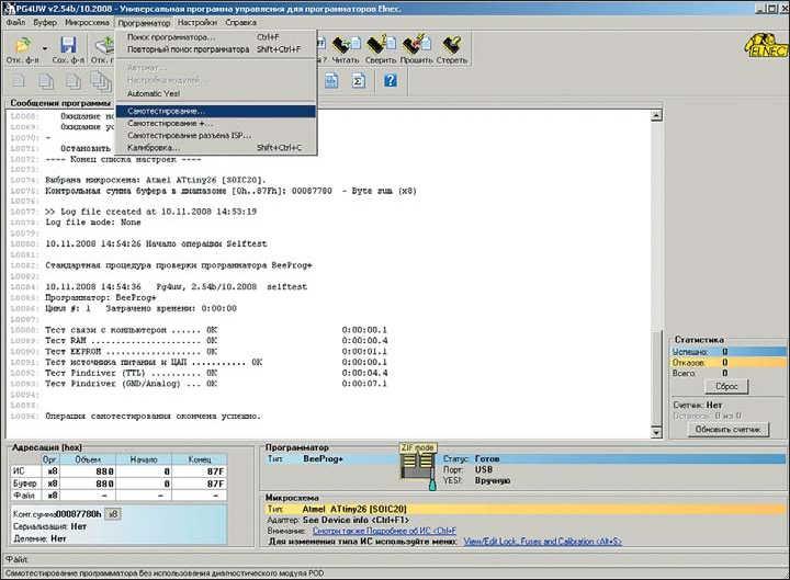 Рис. 3. Функция самотестирования программатора в управляющей программе