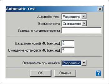 "Рис. 4. Меню настройки параметров  производственного режима ""Automatic YES!"""