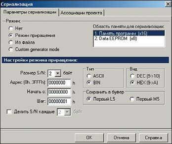 Рис. 6. Функция записи в изделие  индивидуального серийного номера