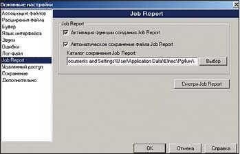 Рис. 9. Функция Job Report. Подробный отчет о работе программатора