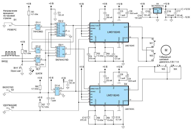Схема платы управления для мощного биполярного шагового двигателя