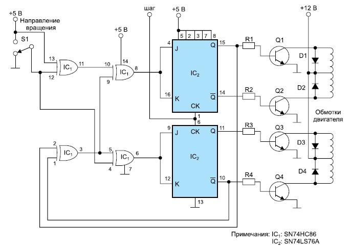 Схема управления для униполярного шагового двигателя