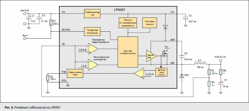 Релейный стабилизатор на LM5007