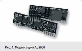 Модули серии Ag9000