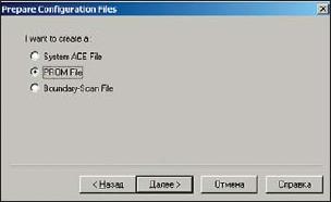 Диалоговая панель выбора типа файла программирования конфигурационного ПЗУ/ППЗУ
