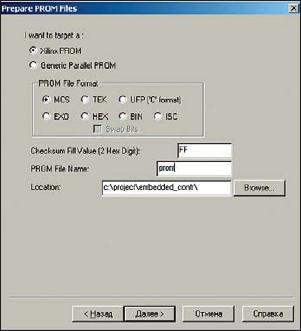 Диалоговая панель установки параметров файла программирования конфигурационного ПЗУ/ППЗУ