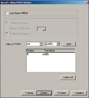 Диалоговая панель выбора серии и типа используемого конфигурационного ПЗУ/ППЗУ