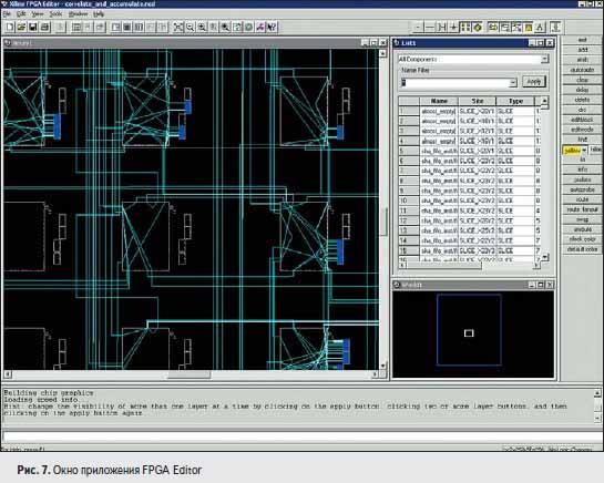 Окно приложения FPGA Editor