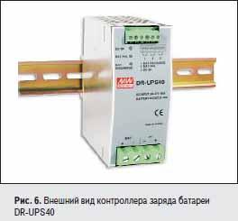 Внешний вид контроллера заряда батареи DR-UPS40