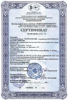 Сертификат системы «Военэлектронсерт»