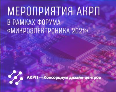 Сессии АКРП по актуальным для дизайн-центров электроники вопросам пройдут на Форуме «Микроэлектроника-2021»