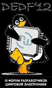 DEDF-2012: открыта регистрация на форум разработчиков цифровой электроники